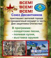 Десантники Каменска-Уральского приглашают на праздник 23 февраля!