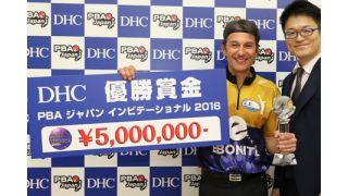 Амлето Моначелли из Венесуэлы (Amleto Monacelli) выиграл 20-й титул на японском этапе Мировой Боулинговой серии DHC PBA Japan Invitational
