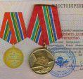"""Медали """"За верность долгу и отечеству"""" (часть 1-я)"""