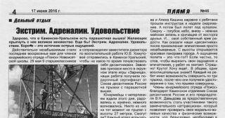 Десантников Каменска-Уральского благодарят в СМИ