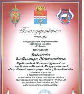 Каменские десантники награждены грамотой за содействие органам безопасности РФ