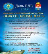 Каменские десантники приглашают на празднование Дня ВДВ 2 августа 2019 года!