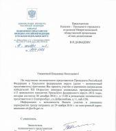 Десантников Каменска-Уральского пригласили к полпреду Президента для награждения