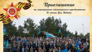 Союз Десантников Каменска-Уральского приглашает 9 мая на праздник!