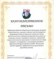 Десантники Каменска-Уральского получили благодарственное письмо из Артемовска