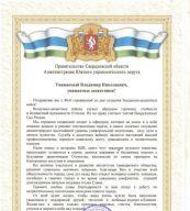 Глава Южного Округа Михаил Астахов поздравил десантников Каменска-Уральского