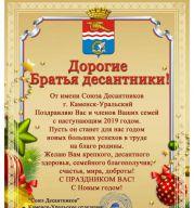 Поздравление с Новым Годом 2019 от Владимира Давыдова