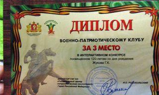 Итоги конкурса, посвященного 120-летию со дня рождения маршала Жукова