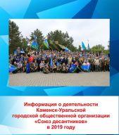 Информация о деятельности Союза Десантников Каменска-Уральского в 2019 году