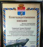 Каменские десантники благодарят депутата Чешихина